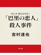 ワンナイトミステリー 「巴里の恋人」殺人事件(角川文庫)