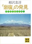 「岩宿」の発見(講談社文庫)