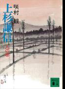 上杉謙信 人の巻(講談社文庫)