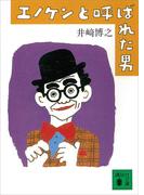 エノケンと呼ばれた男(講談社文庫)
