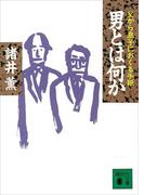 男とは何か(講談社文庫)