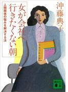 女が会社へ行きたくない朝(講談社文庫)