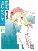 風を道しるべに…(6) MAO 17歳・夏(ティーンズハート/講談社X文庫)