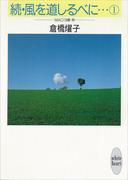 続・風を道しるべに…(1) MAO 19歳・秋(ホワイトハート/講談社X文庫)