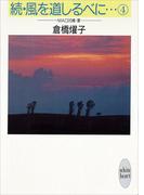 続・風を道しるべに…(4) MAO 20歳・夏(ホワイトハート/講談社X文庫)