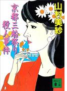 京都三船祭り殺人事件(講談社文庫)