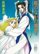 檻のなかの姫君 クシアラータの覇王(3)(ホワイトハート/講談社X文庫)