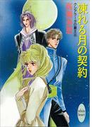 凍れる月の契約 クシアラータの覇王(8)(ホワイトハート/講談社X文庫)