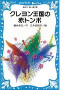 クレヨン王国の赤トンボ(講談社青い鳥文庫 )