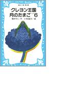クレヨン王国月のたまご-PART6(講談社青い鳥文庫 )