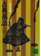 古典落語(大尾)(講談社文庫)