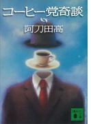 コーヒー党奇談(講談社文庫)
