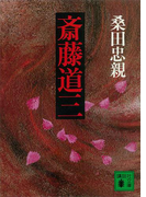 斎藤道三(講談社文庫)