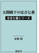 太閤殿下の定吉七番 定吉七番シリーズ(講談社文庫)