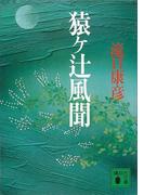 猿ケ辻風聞(講談社文庫)