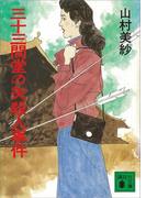 三十三間堂の矢殺人事件(講談社ノベルス)