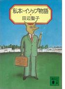 【期間限定価格】私本・イソップ物語(講談社文庫)