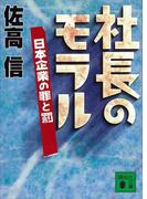 社長のモラル 日本企業の罪と罰(講談社文庫)
