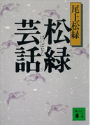 松緑芸話(講談社文庫)