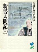 新書太閤記(三)(吉川英治歴史時代文庫)