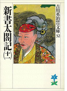 新書太閤記(十一)(吉川英治歴史時代文庫)