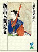 新書太閤記(五)(吉川英治歴史時代文庫)
