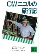 C.W.ニコルの旅行記(講談社文庫)