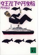 女王陛下の阿房船(講談社文庫)