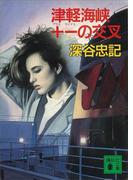 津軽海峡+-の交叉(講談社ノベルス)