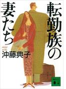 転勤族の妻たち(講談社文庫)