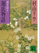 説き語り「源氏物語」(講談社文庫)