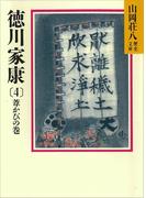 徳川家康(4) 葦かびの巻(山岡荘八歴史文庫)