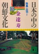 日本の中の朝鮮文化(12)(講談社文庫)