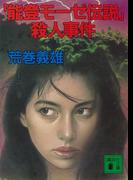 「能登モーゼ伝説」殺人事件(講談社文庫)