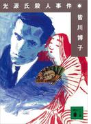 光源氏殺人事件(講談社文庫)