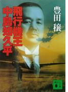 飛行機王・中島知久平(講談社文庫)
