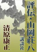 評伝・山岡荘八(MouRa)