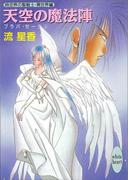 天空の魔法陣 プラパ・ゼータ 2(ホワイトハート)