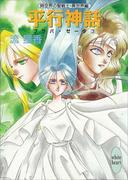 平行神話 プラパ・ゼータ 3(ホワイトハート)