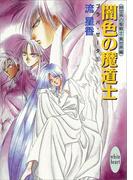 闇色の魔道士 プラパ・ゼータ 5(ホワイトハート/講談社X文庫)