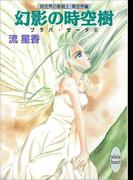 幻影の時空樹 プラパ・ゼータ 6(ホワイトハート)