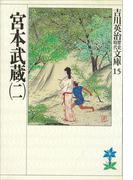 宮本武蔵(二)(吉川英治歴史時代文庫)