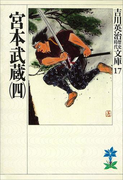 宮本武蔵(四)(吉川英治歴史時代文庫)