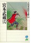 宮本武蔵(六)(吉川英治歴史時代文庫)