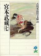 宮本武蔵(七)(吉川英治歴史時代文庫)
