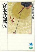 宮本武蔵(八)(吉川英治歴史時代文庫)