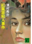 紅葉坂殺人事件(講談社文庫)