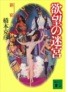 欲望の迷宮―新宿歌舞伎町―(講談社文庫)