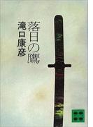 落日の鷹(講談社文庫)