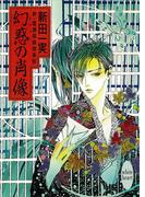 【期間限定20%OFF】幻惑の肖像 新・霊感探偵倶楽部(2)(ホワイトハート)